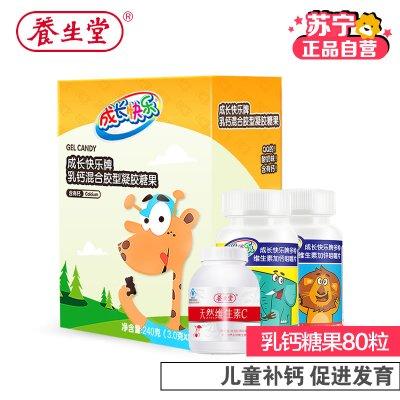 【苏宁自营】成长快乐乳钙凝胶糖果80粒酸奶味 宝宝补钙 送小样装