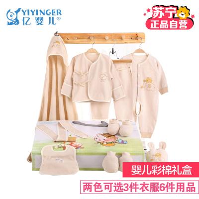 【苏宁自营】香港亿婴儿 Y7018 彩棉婴儿礼盒9件套新生儿礼盒婴儿衣服内衣套装 咖色/绿色 59码/66码/73码