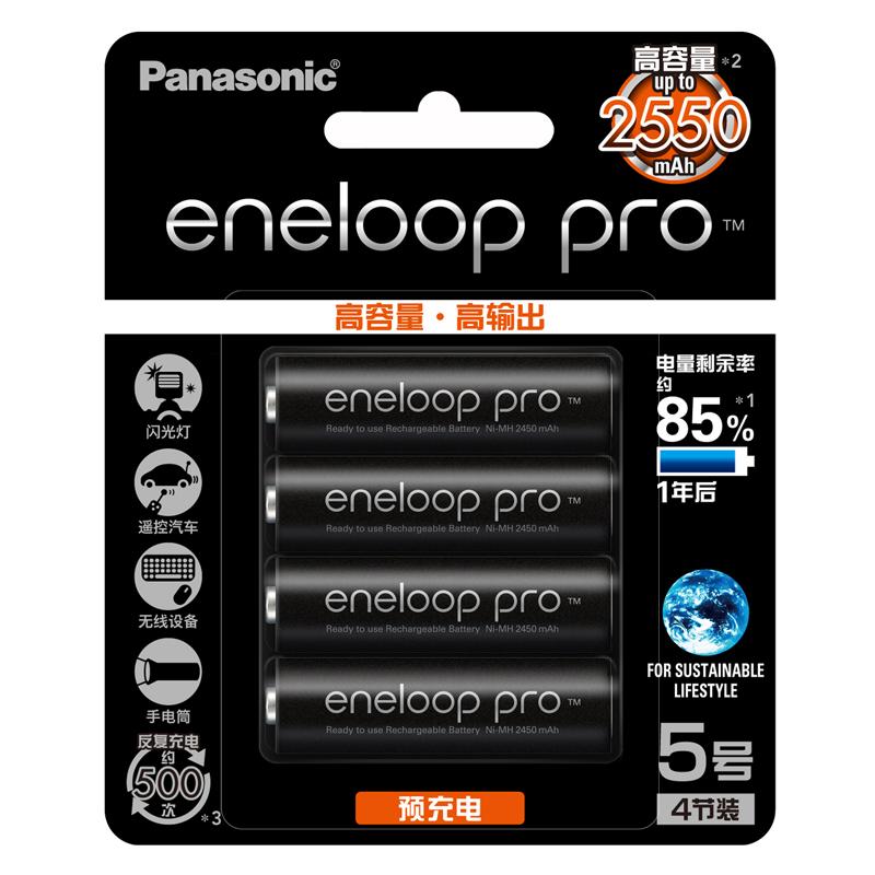松下Panasonic爱乐普5号4粒可充电五号干电池镍氢大容量2550mah 话筒相机玩具