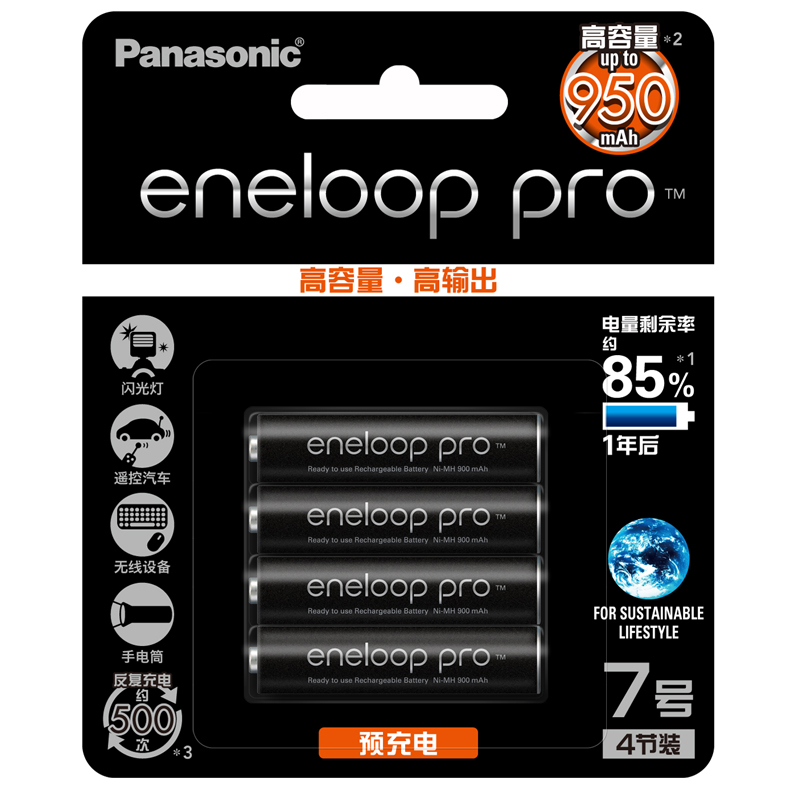 松下Panasonic爱乐普7号4粒镍氢大容量七号950mah可充电干电池装 话筒相机玩具