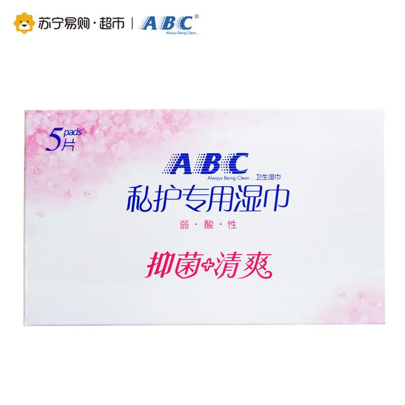 ABC私护专用湿巾(5片)