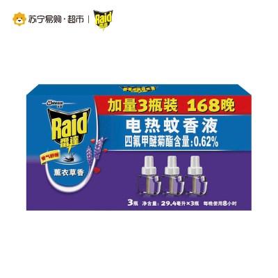 雷达 电热蚊香液 加量3瓶装 薰衣草型(可用168晚) 驱蚊液 国产 含香