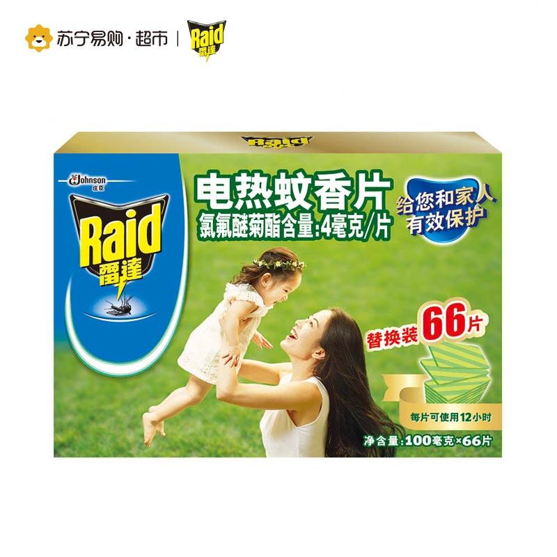 雷�Q (Raid) 佳儿护系列 电热蚊香片替换装66片 驱蚊 宝宝电蚊香 婴幼儿蚊香片