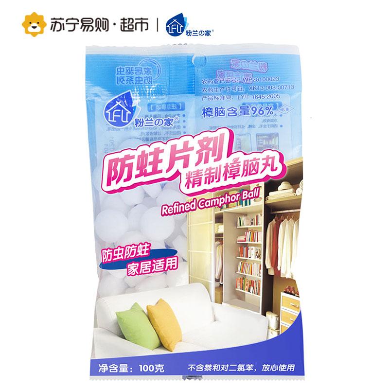 【苏宁超市】粉兰之家防蛀片剂精致樟脑丸100g