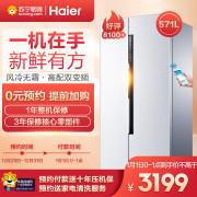 大降新低价!Haier海尔BCD-571WDEMU1571升对开门无霜变频冰箱
