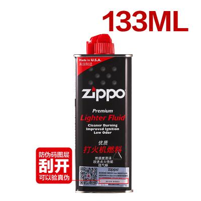 zippo之宝原装打火机煤油 打火机配件专柜正品