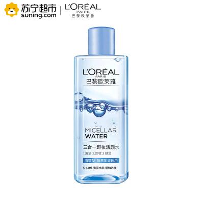 欧莱雅(LOREAL)三合一卸妆洁颜水 清爽型 95ml-赠品(赠品请勿单独购买) 卸妆液卸妆水L'OREAL