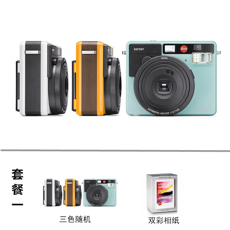 徕卡(Leica) SOFORT相机一次成像立拍立得相机 套餐一 随拍即得