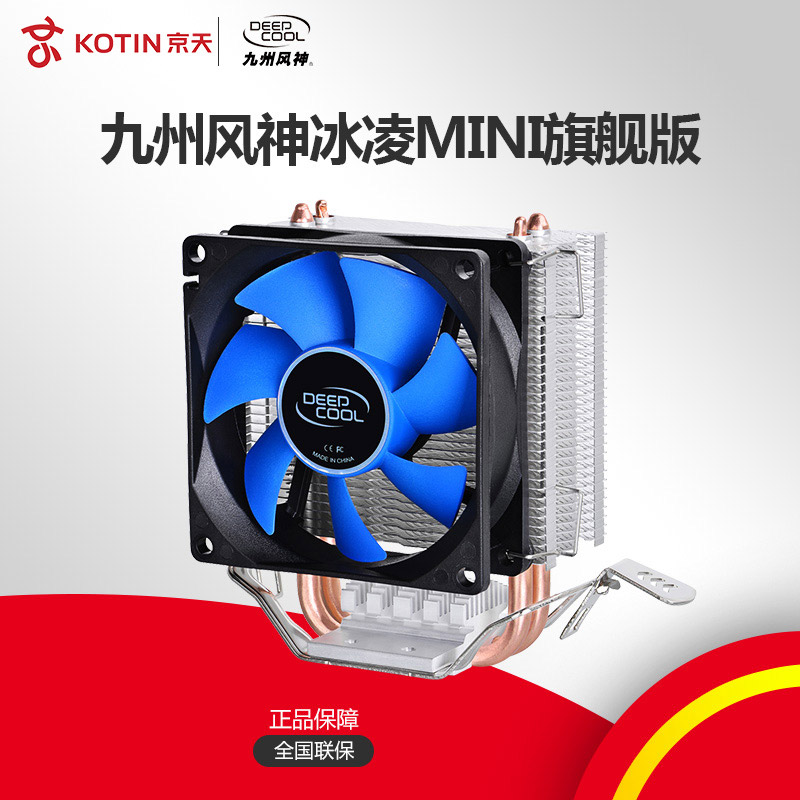 京天(KOTIN)九州风神冰凌MINI旗舰版 CPU风冷双铜管电脑散热器AMD/INTEL多平台115X针脚
