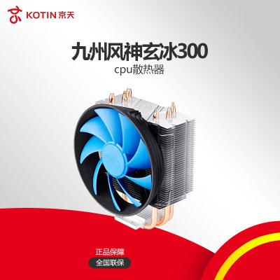 京天(KOTIN) 九州风神玄冰300 LGA115X/AMD多平台支持风扇风冷散热器电脑主机三铜管CPU散热器蓝色塔式
