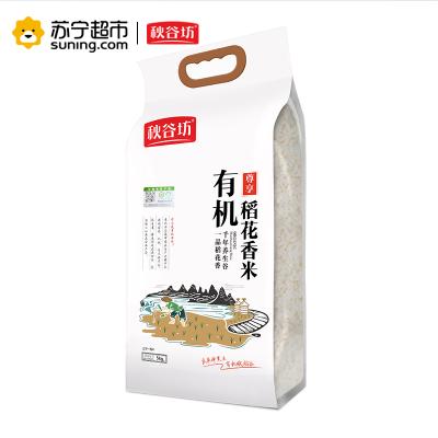 秋谷坊 尊享有机稻花香大米 5kg 10斤 东北大米 米饭 杂粮伴侣