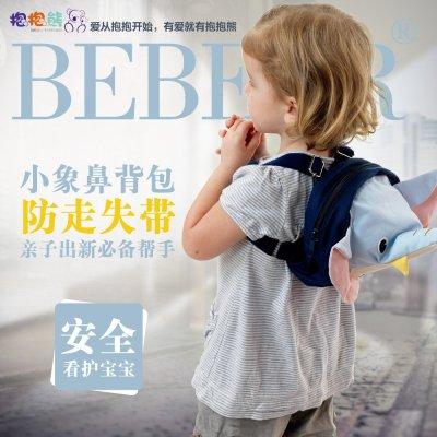 抱抱熊婴儿防走失带宝宝防走失带幼儿童防走失带 背包亲子带棉604D MOBY BABY