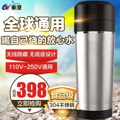 泰澄TAI CHENG旅行电热水壶全球通用迷你学生烧水壶不锈钢便携式小型保温电水杯304不锈钢460ml 银色