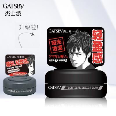 品牌授权Gatsby/杰士派创技塑型发泥30g造型发蜡哑光定型蓬松男女士快速造型