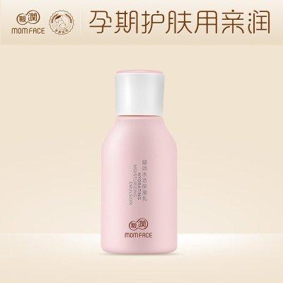 亲润孕妇护肤品 天然樱花凝润水活保湿乳 孕产期用保湿补水乳液Y105