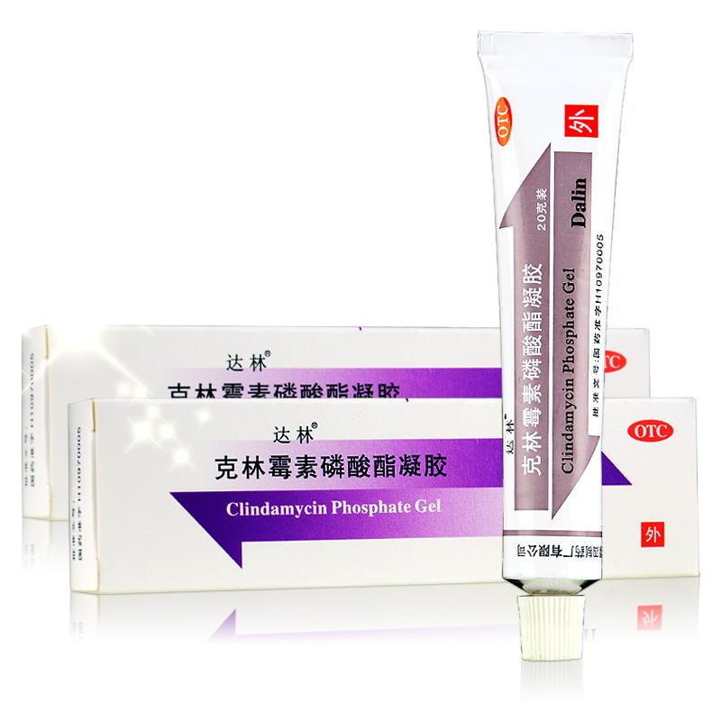 达林 克林霉素磷酸酯凝胶 20g 敏感所致寻常痤疮
