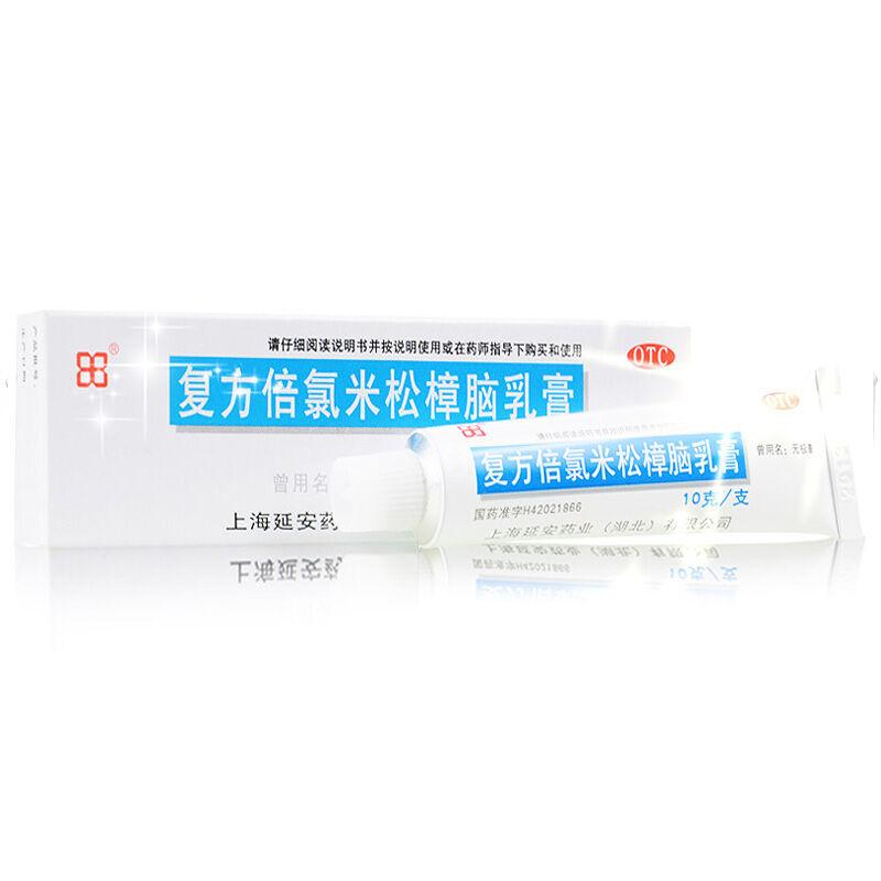 成田 无极膏 复方倍氯米松樟脑乳膏 10g 皮炎 湿疹 荨麻疹 皮肤瘙痒