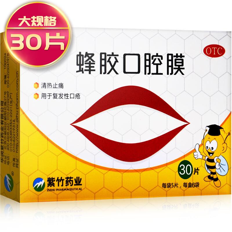紫竹 蜂胶口腔膜 5片*6袋/盒(每片1cm×1.3cm) 清热解毒用于复发性口疮