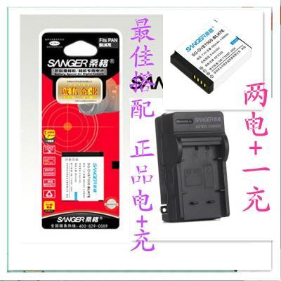 桑格 松下DMW-BLH7E 2电池+1座充 DMC-GM5 GF7 GF8 GF9 DMC-GM1 GM1K 电池
