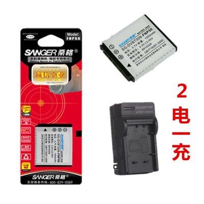 桑格 富士NP-50 2电池+座充 X10 X20 XF1 XP100 F200 F605 F665 F775 F900