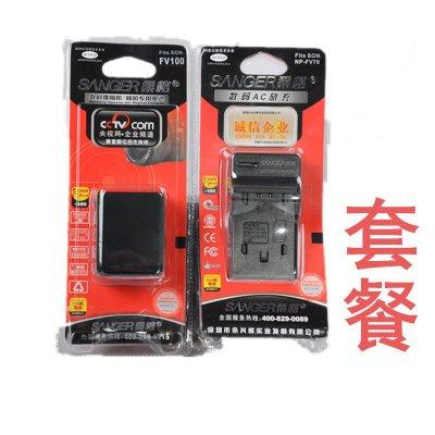 桑格 索尼摄像机NP-FV120电池 4200毫安电池+座充 索尼FDR-AXP35 AX100E AG30 NX70C