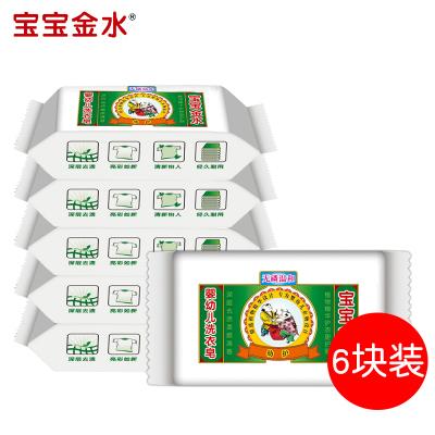 宝宝金水婴儿洗衣皂宝宝洗衣皂肥皂儿童清洁尿布bb皂 有香味 125g六块装