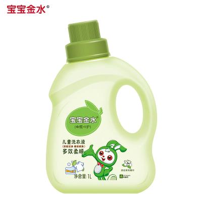 宝宝金水婴儿洗衣液新生儿宝宝专用1L瓶装儿童草本配方不含荧光剂1000ml