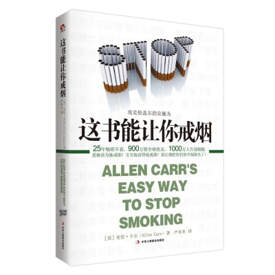 这书能让你戒烟 [ALLEN CARR'S EASY WAY TO STOP SMOKING]