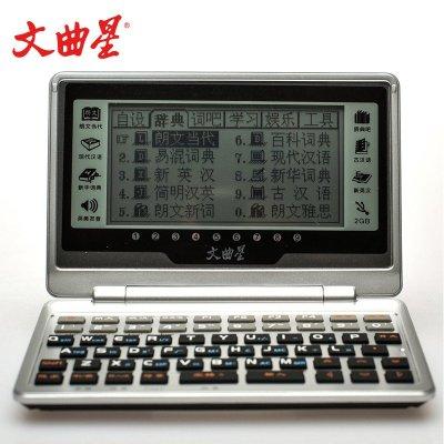 文曲星E900+ 电子词典带夜光 过级考研辞典 英美双发音牛津+朗文 支持内存卡扩展