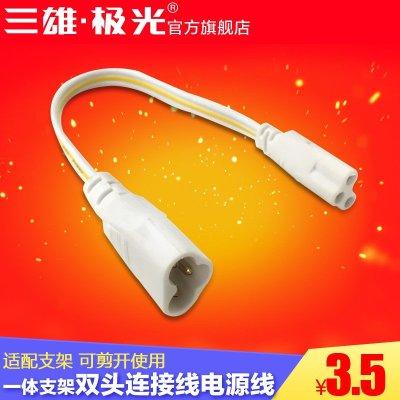 三雄极光 T5支架LED灯管专用双头连接线电源线