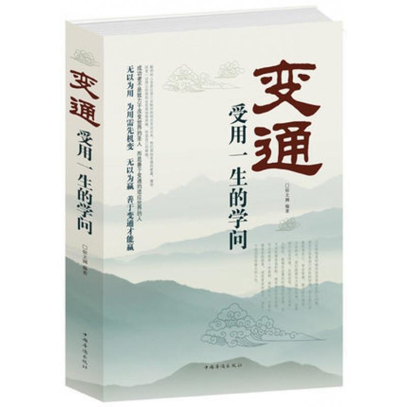 老狐狸处世宝典pdf_为人处世的好书籍有哪些?-
