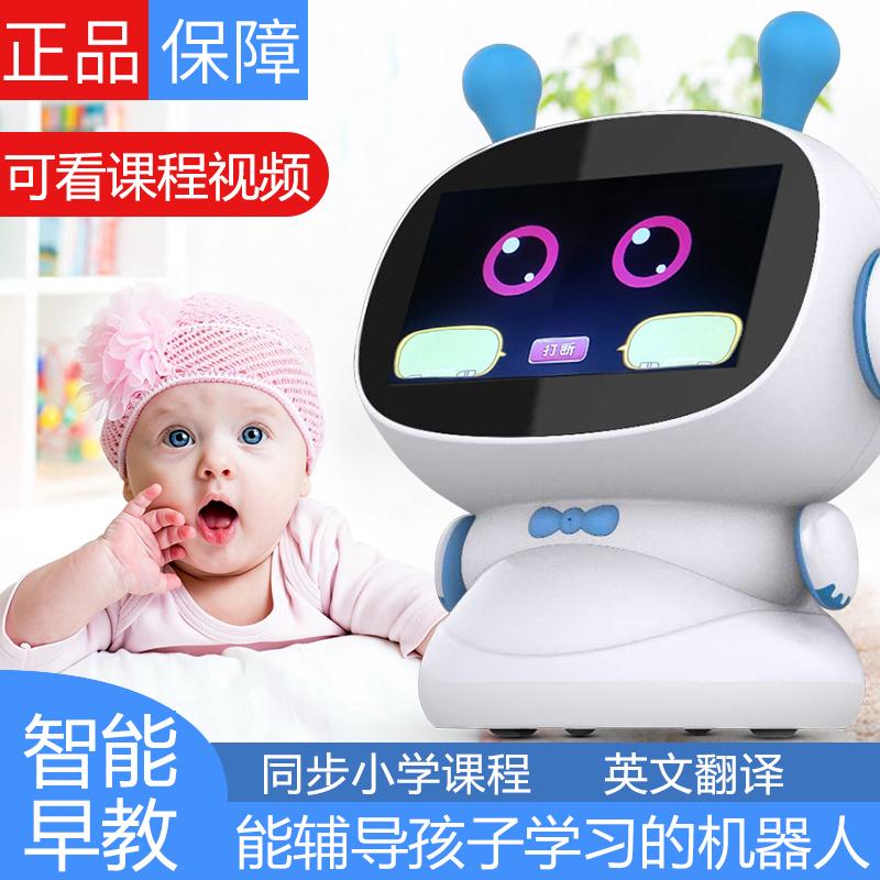 大宝小贝早教机儿童触摸屏wifi护眼宝宝幼婴故事充电0-12周岁智能学习机智能机器人PVCAndroid