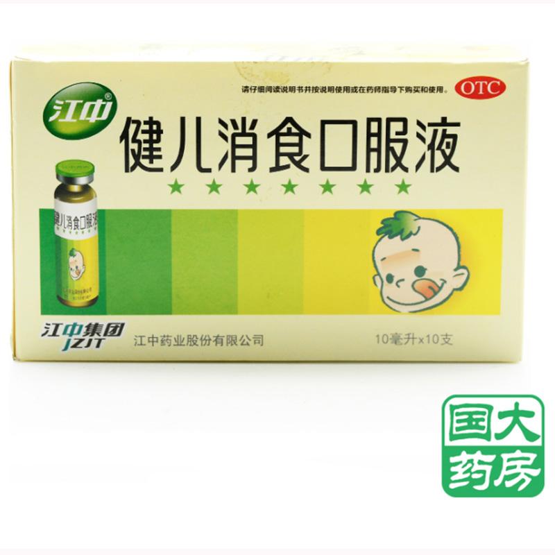 江中 健儿消食口服液10ml*10支