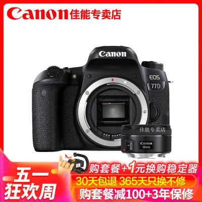 佳能(Canon) EOS 77D 数码单反相机 EF 50mm f/1.8 STM定焦人像单镜头套装 2420 礼包版