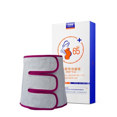 贝莱康产后收腹带 剖腹产专用原棉束缚带月子束腰收腹带透气
