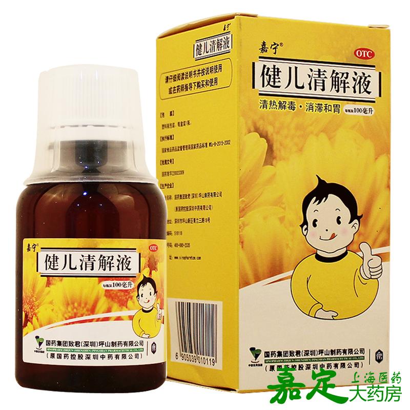 嘉宁 国药 健儿清解液 100ml 清热解毒消滞和胃 咳嗽咽痛食欲不振