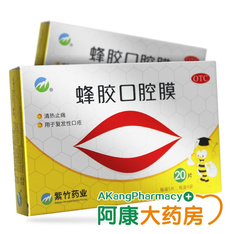 紫竹 蜂胶口腔膜 20片/盒用于复发性口疮