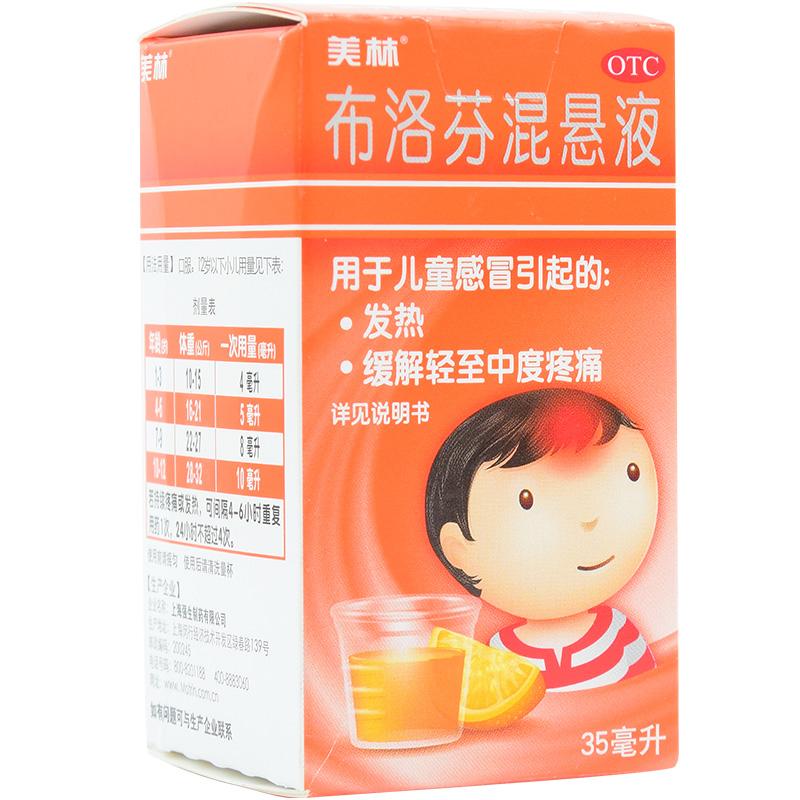 美林布洛芬混悬液35ml 儿童感冒发热 流感牙痛发烧退烧药肌肉痛
