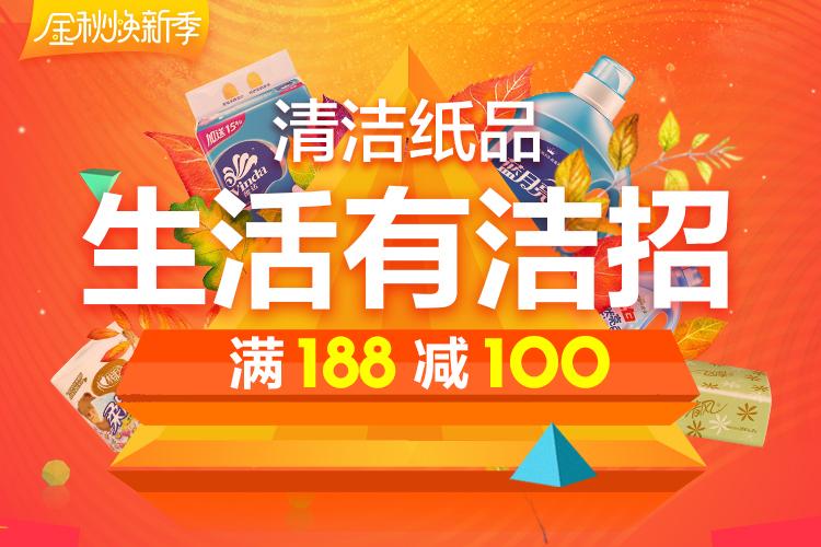 [苏宁易购]生活有洁招领纸品清洁188-100卷 - Luck4ever.Net